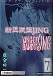 新盗贼王JING漫画第7卷