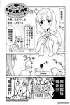 CAFE SOURIRE漫画第1话