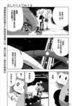 星之彼端的环行漫画第9话