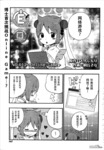 E漫画第12话