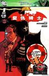 闪点 蝙蝠侠复仇骑士漫画第1话