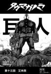 高天原漫画第13话