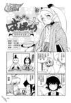 暖洋洋的吸血鬼漫画第19话
