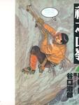神之山岭漫画第2卷