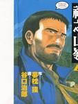 神之山岭漫画第3卷