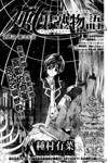 风男塾物语漫画第3话