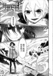 兵器少女漫画第23话
