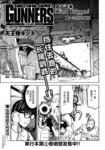 gunners漫画第10话