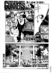 gunners漫画第6话