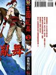 三国乱舞漫画第2卷