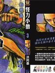 怪力小僧漫画第3卷