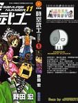 SAMURAI NUMBER 11 时空武士漫画第1卷