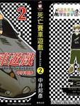 死亡赛车游戏漫画第2卷