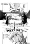 塞尔达传说-众神的三角力量漫画第2话