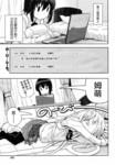 宇宙核心姆萌漫画第3话