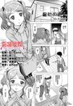圣诞之吻 various artists漫画第24话