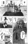 空德利亚漫画第1话