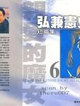 弘兼宪史短篇集漫画第6卷