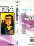 弘兼宪史短篇集漫画第7卷