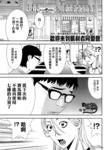 胜利者同盟漫画第8话