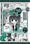 钉子小姐漫画第7话