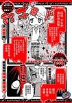 钉子小姐漫画第8话