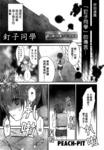 钉子小姐漫画取材笔记3(前篇)