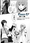 Ever17漫画第11话