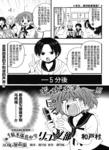千駄木瑞花中学竖笛部漫画第5话