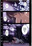 Fragile漫画第1话