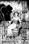 伊藤润二怪奇漫画馆漫画第1话