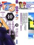 变身123漫画第10卷