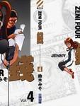ZENI 钱漫画第4卷