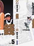 ZENI 钱漫画第5卷