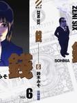 ZENI 钱漫画第6卷