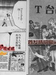T台战争☆WARS漫画第2话