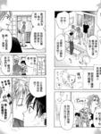 真假茱莉叶II漫画第1卷