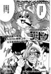 侦探犬夏多克漫画第16话
