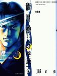 流月抄漫画第3卷