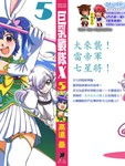 巨乳战队X漫画第5卷