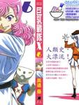 巨乳战队X漫画第6卷