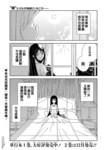 """""""葵""""光还在地球的时候……漫画第13话"""