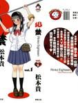 18禁漫画第1卷