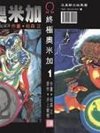 终极奥米加漫画第1卷