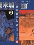 终极奥米加漫画第2卷
