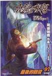 九龙城寨II漫画第97回
