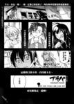 黑色天堂漫画第13话