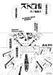 频闪之域漫画第3.5话