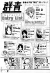 群青漫画第16话