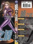 晓之盾漫画第2卷